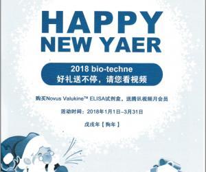2018  bio-techne 好礼送不停
